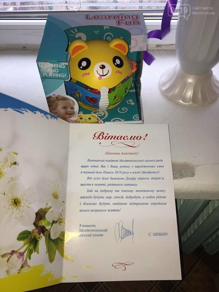 Власти Мелитополя поздравили первых малышей 2019 года , фото-1, Фото сайта 0619