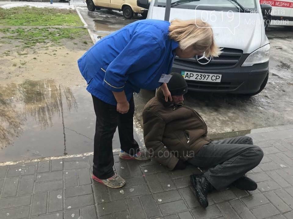 В Мелитополе возле АТБ лежал мужчина без сознания, - ФОТО, фото-7, Фото сайта 0619