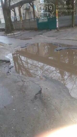 Мелитопольцы продолжают жаловаться на состояние дорог во дворах многоэтажек, фото-2, Фото предоставлены сайту 0619