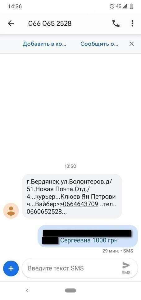 Жительница Мелитополя едва не стала очередной жертвой аферистов, фото-1