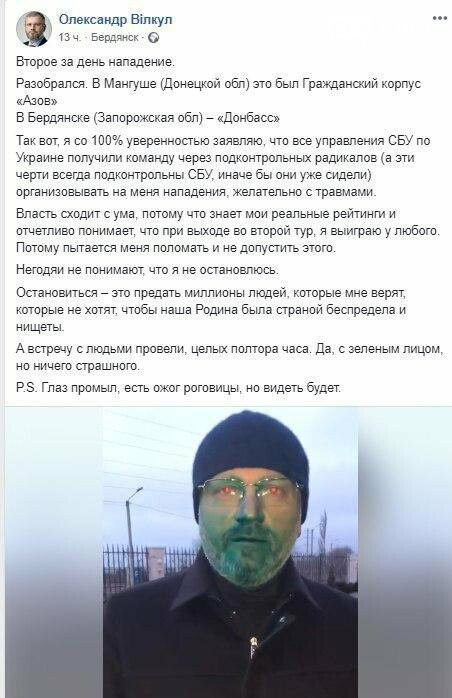 "Вилкул заявил, что 1 февраля его атаковали активисты ""Азова"" и ""Донбасса"", фото-1"