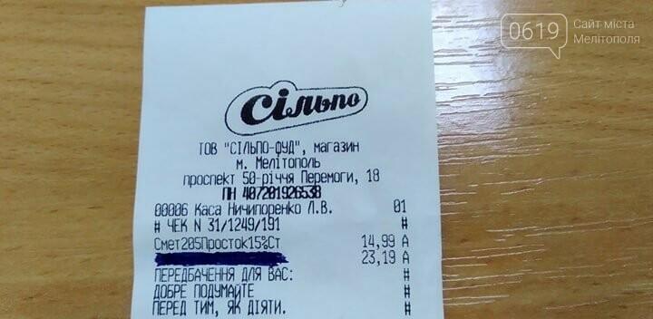 В популярном супермаркете Мелитополя обманывают покупателей, фото-2