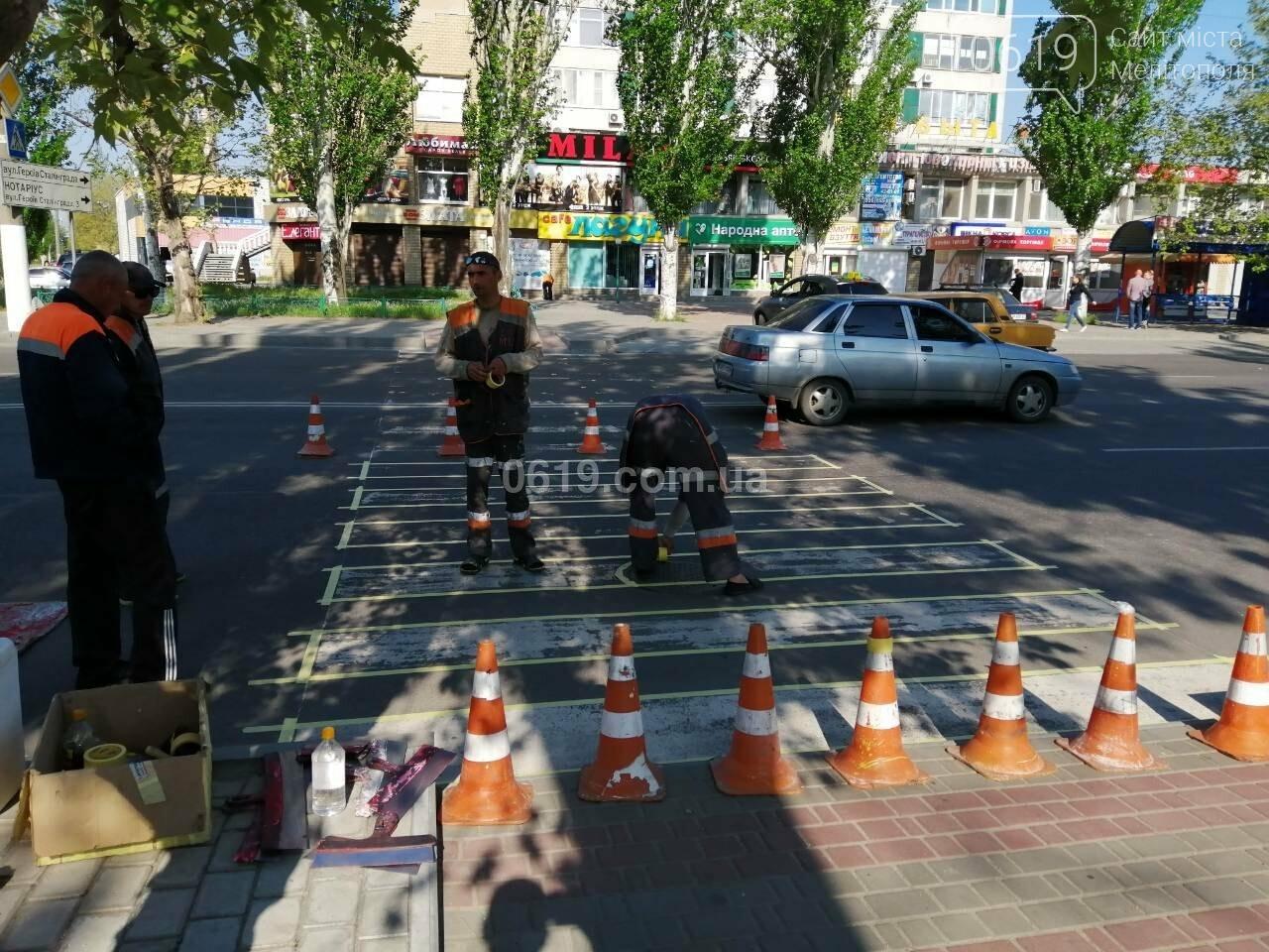 В Мелитополе наносят разметку на опасный пешеходный переход, фото-2