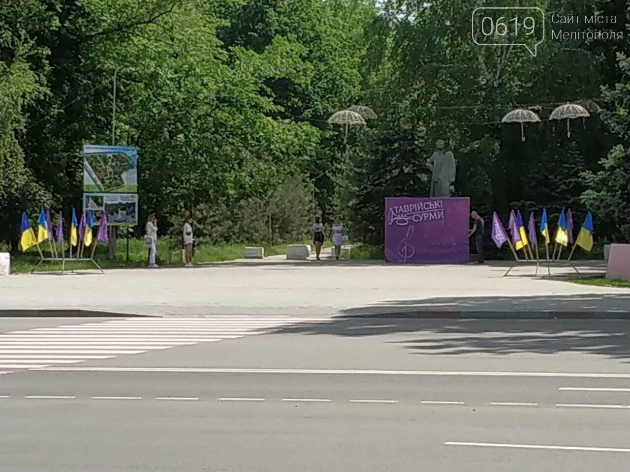 В Мелитополе готовятся к масштабному фестивалю , фото-1, Фото сайта 0619