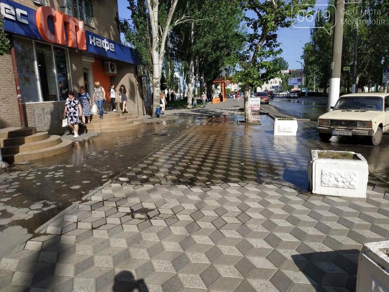 Центр Мелитополя затопило водой , фото-1