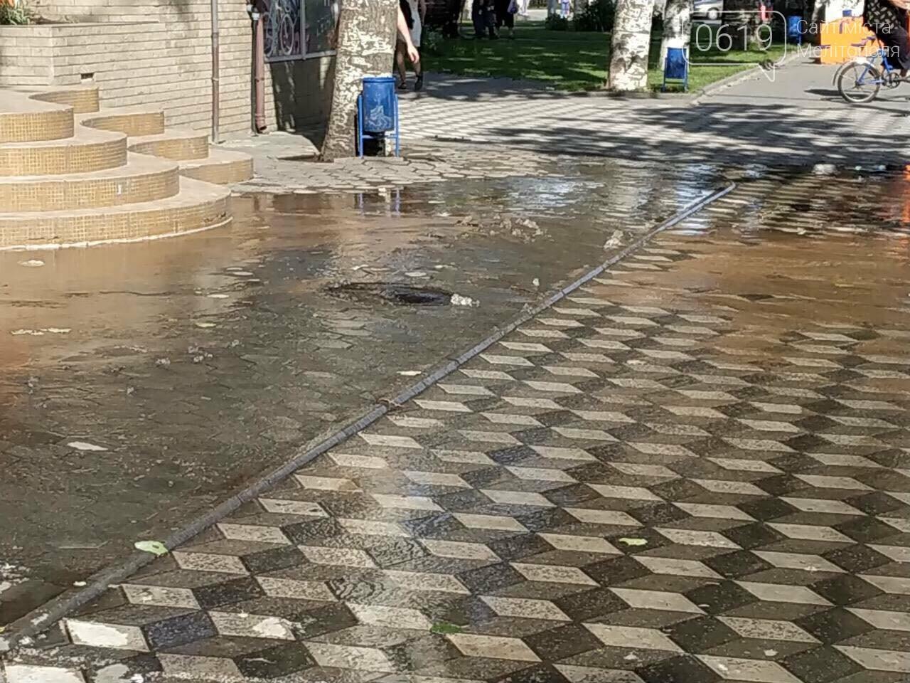 Центр Мелитополя затопило водой , фото-2