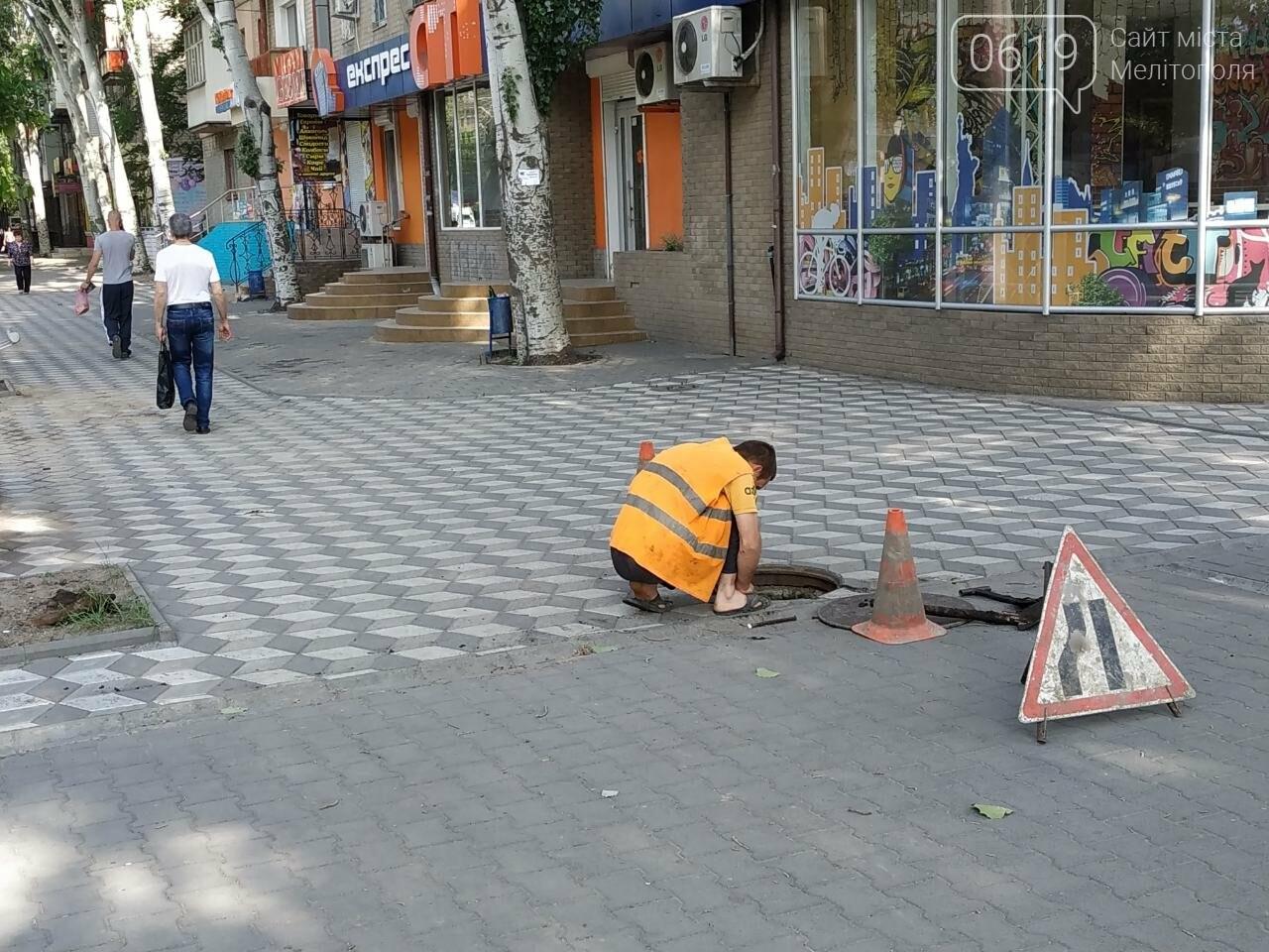 В центре Мелитополя устраняют поломку водопровода , фото-1