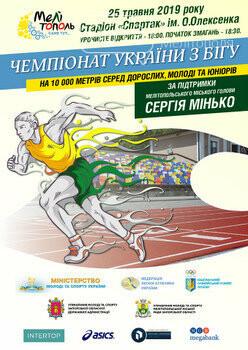 На мелитопольском стадионе пройдет чемпионат Украины по бегу, фото-1