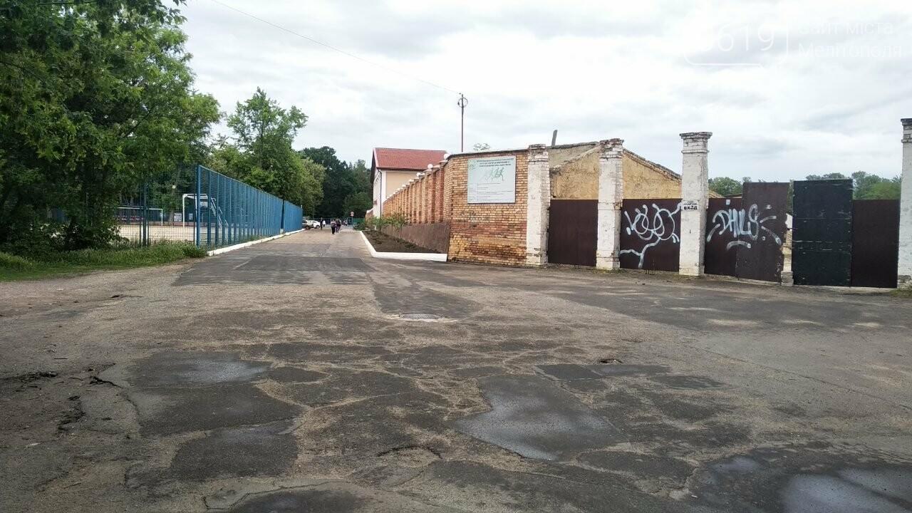 В мелитопольском парке отремонтируют еще одно футбольное поле и обустроят парковку, фото-1