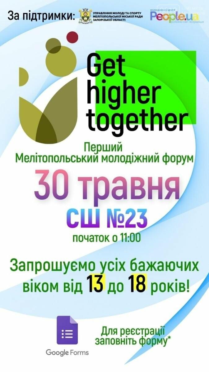 """Мелитопольскую молодежь приглашают на форум """"Get higher together"""", фото-1"""
