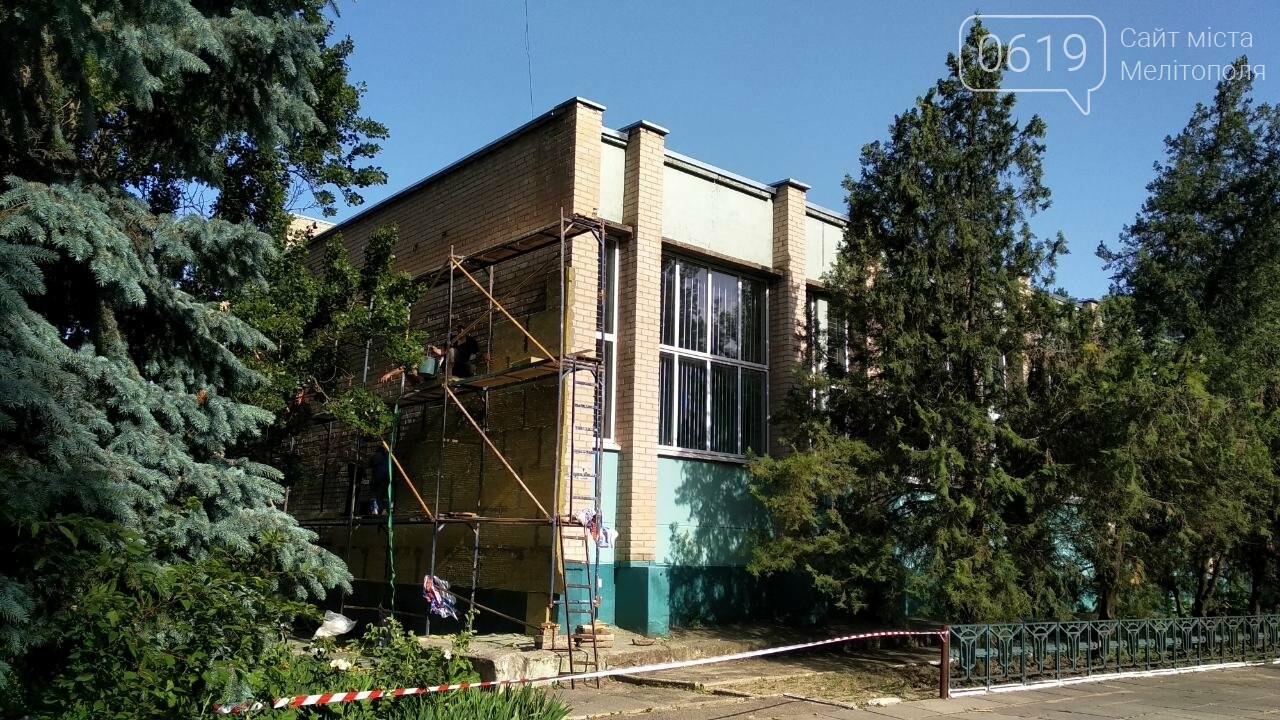 В Мелитополе проводят реконструкцию еще одной школы , фото-1