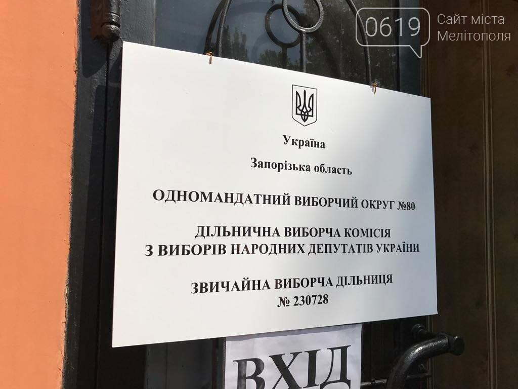 Голосование на избирательном участке 230728, который находится в МГПУ им. Б. Хмельницкого