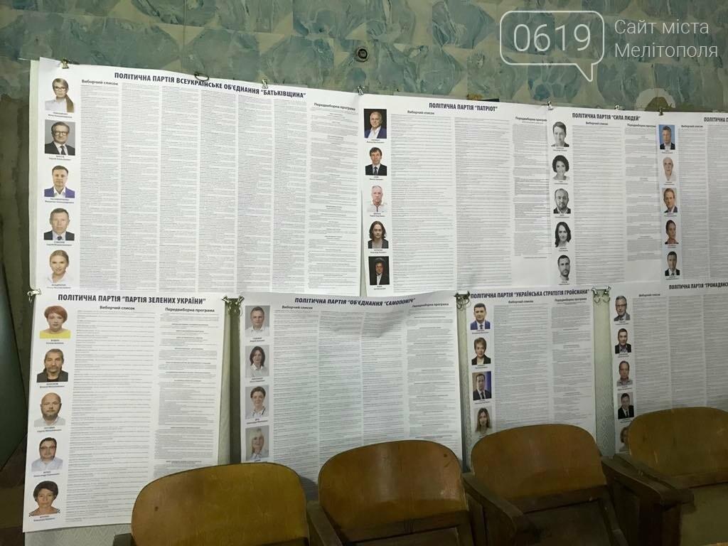 В Мелитопольском районе выборы проходят спокойно, фото-3