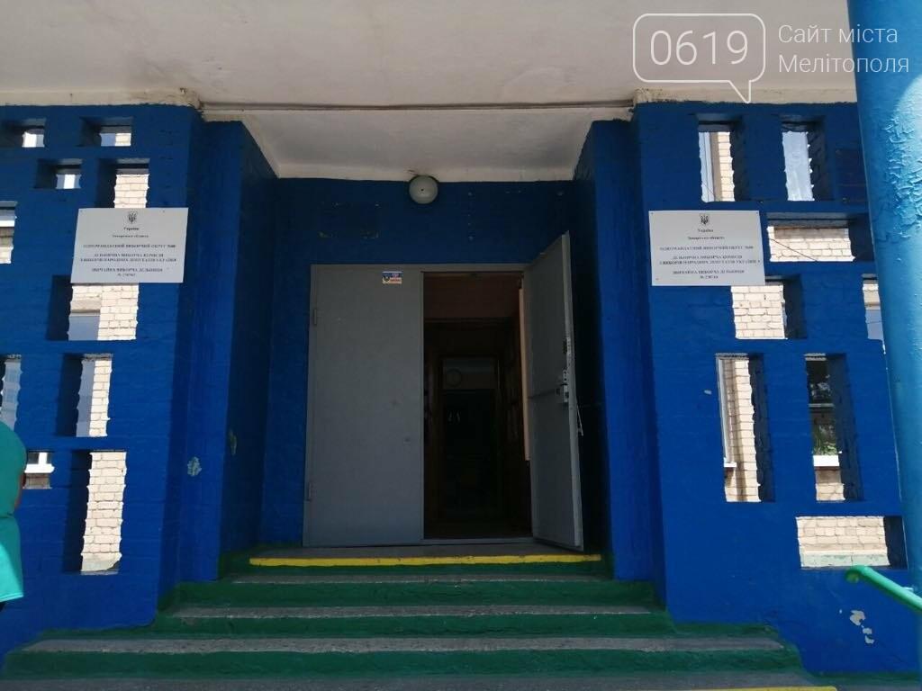 Голосование на избирательном участке 230764, который находится в ООШ № 20