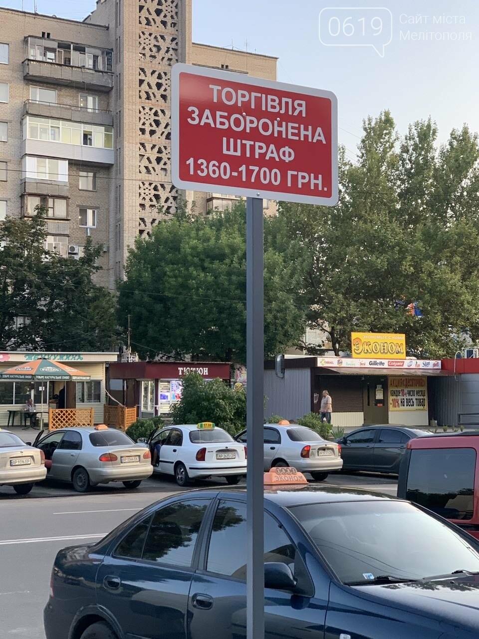 В Мелитополе стихийных торговцев не пугают штрафы , фото-1
