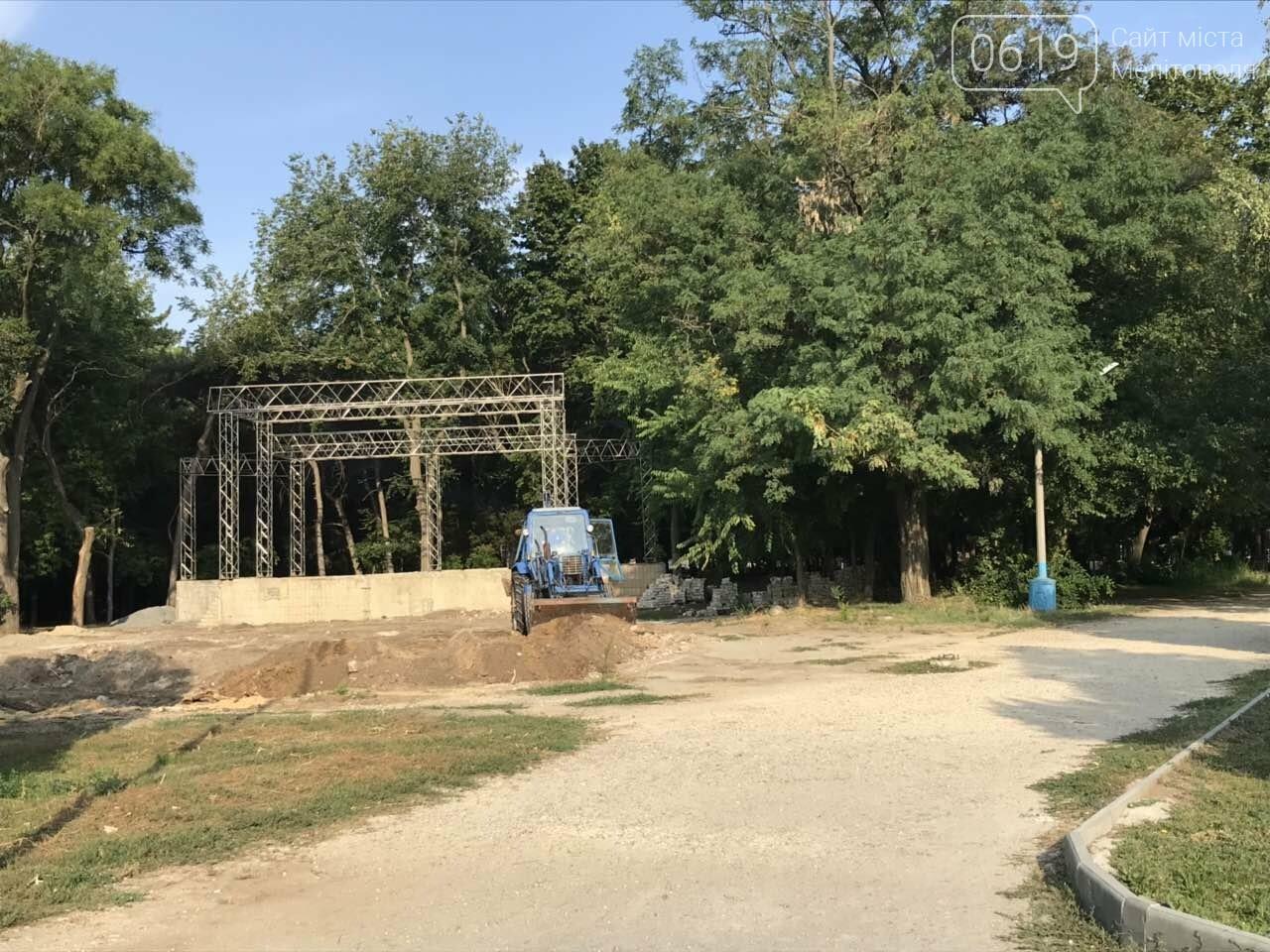 Новая сцена в мелитопольском парке скоро будет готова к эксплуатации , фото-1