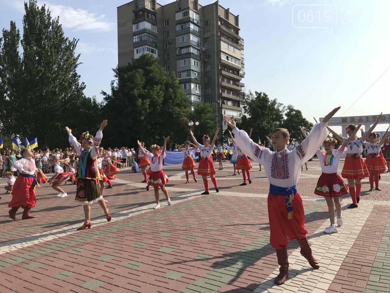 Мелитопольцы отметили День Государственного флага Украины, фото-1