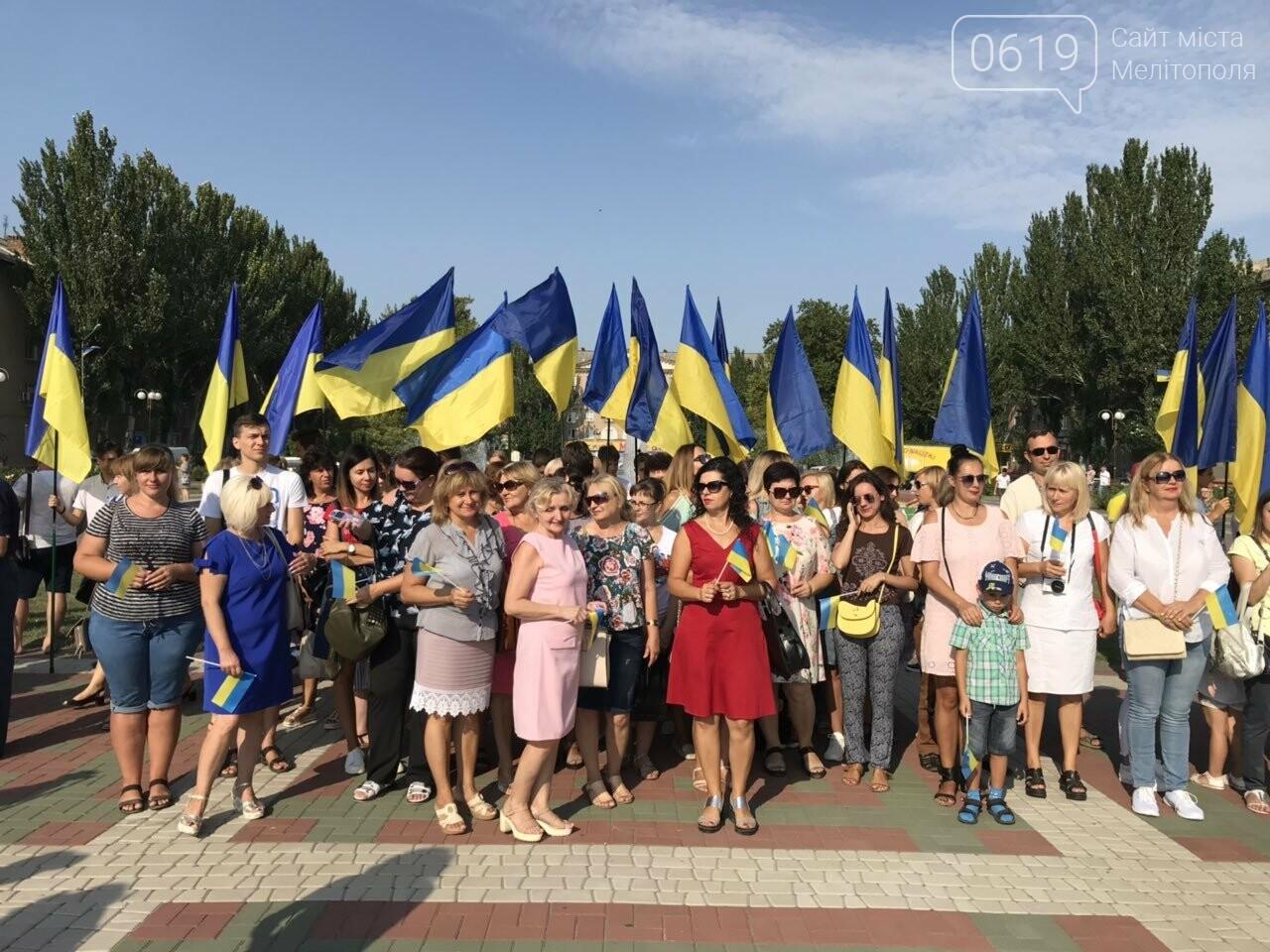 Мелитопольцы отметили День Государственного флага Украины, фото-2