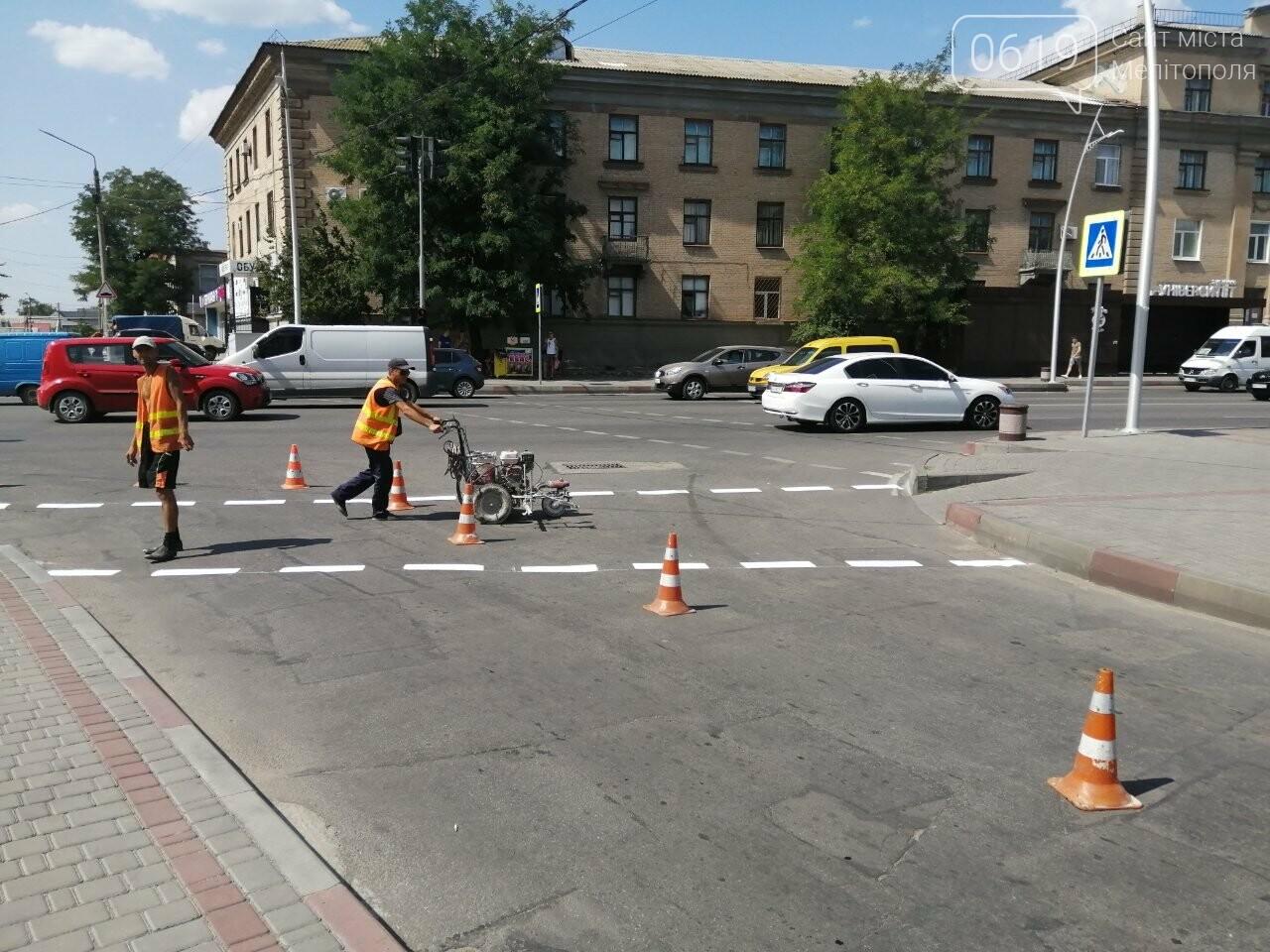 В центре Мелитополя обновили дорожную разметку, фото-3