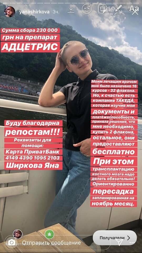 Жительница Мелитополя нуждается в дорогостоящем лечении, фото-1