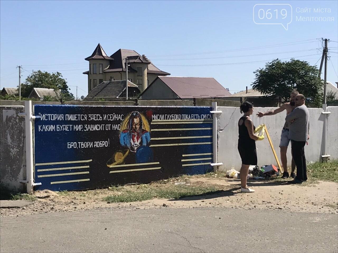 В Мелитополе появилась стена памяти известного рэпера, фото-1