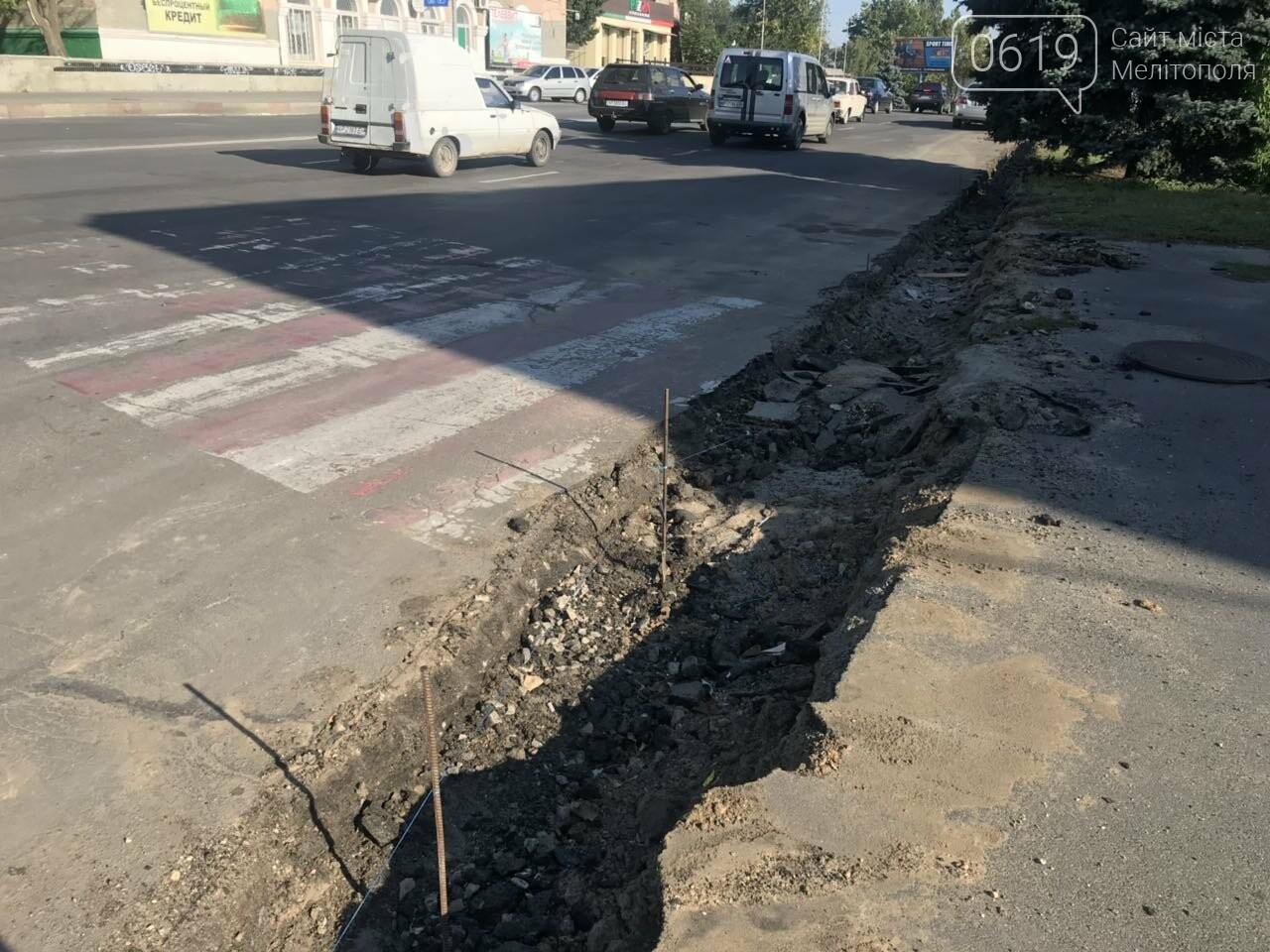 На центральном проспекте Мелитополя ведутся ремонтные работы , фото-1