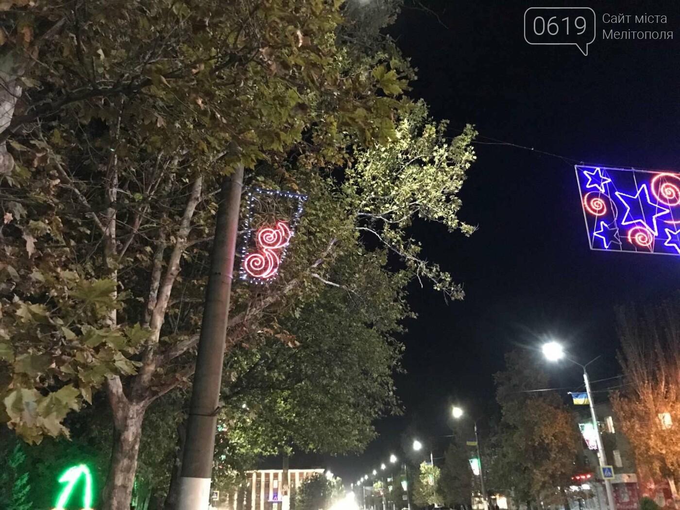 На одной из центральных улиц Мелитополя частично погасла иллюминация, фото-1