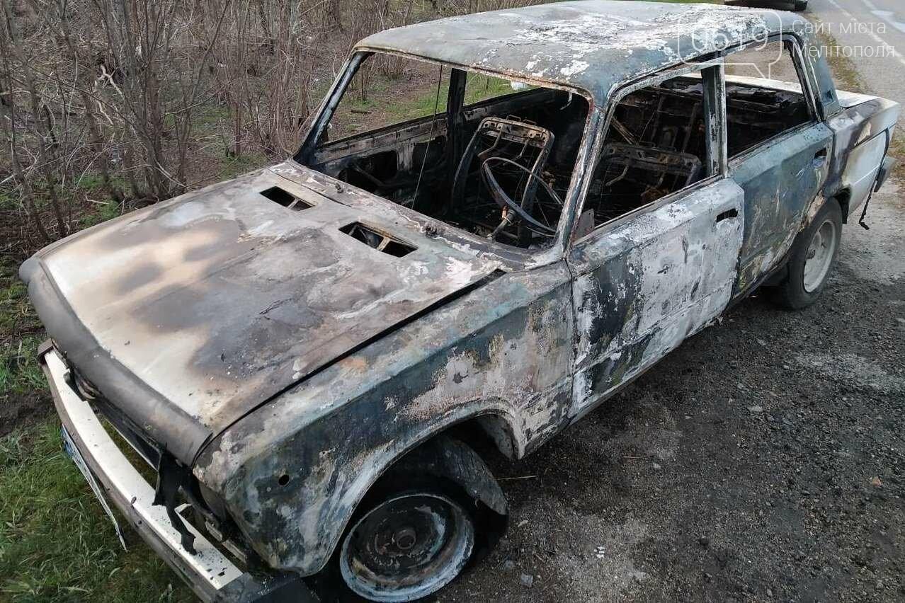 """У Мелітопольському районі згоріли """"Жигулі"""", фото-2"""