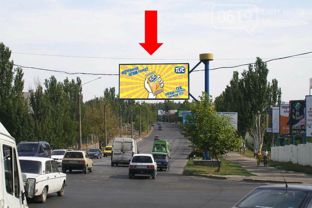 Билборды в Мелитополе: ключевые преимущества и особенности размещения , фото-7