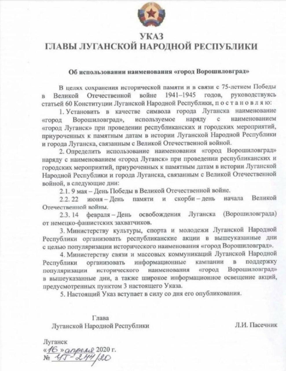Бойовики перейменували Донецьк та Луганськ. Які тепер назви будуть мати міста?, фото-2