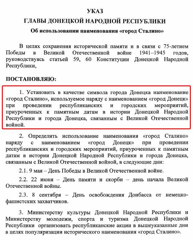 Бойовики перейменували Донецьк та Луганськ. Які тепер назви будуть мати міста?, фото-1