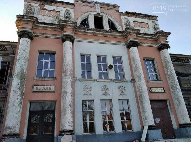 В мелитопольском ДК Железнодорожников продолжается капитальный ремонт, фото-1