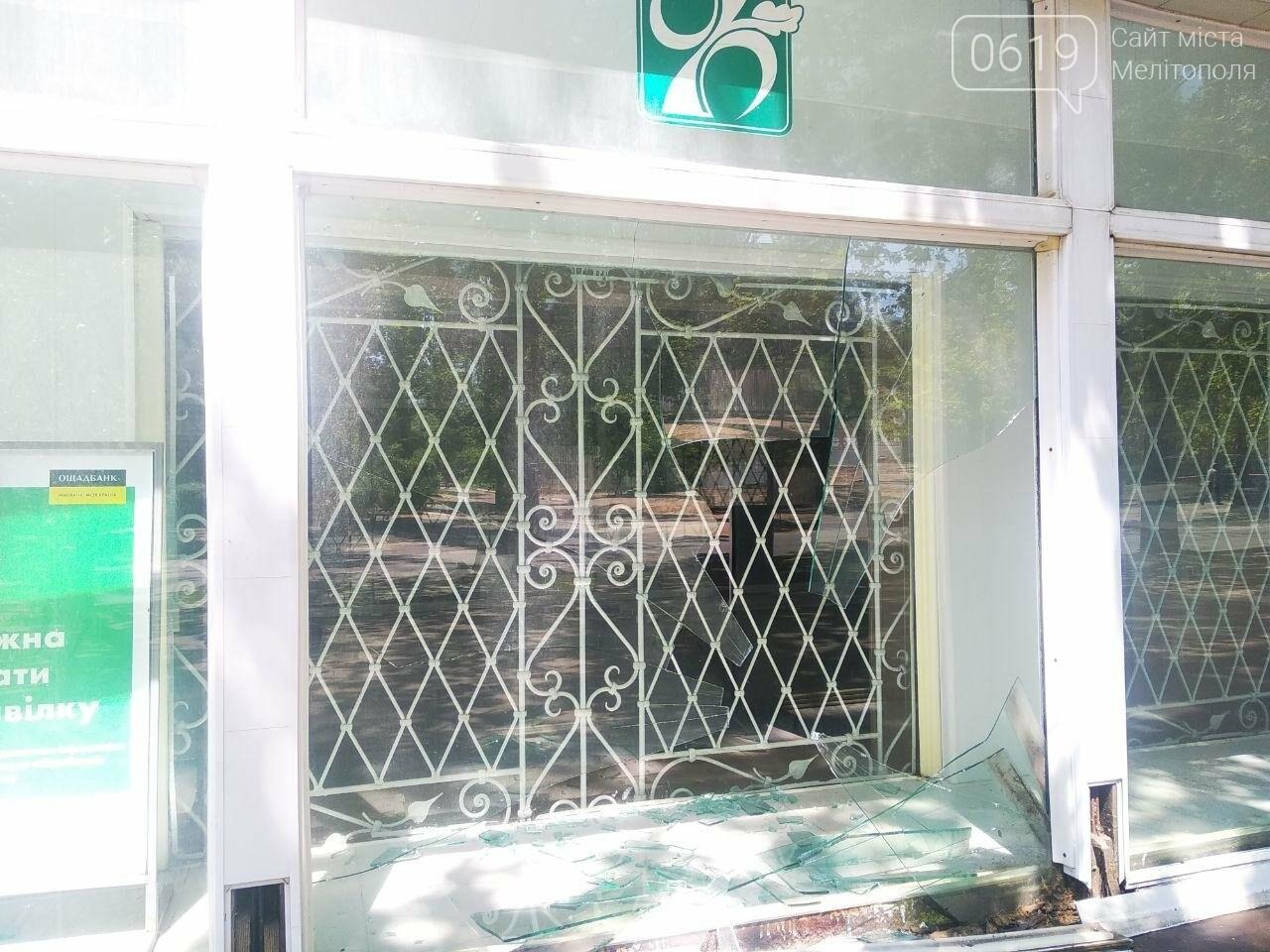 """В Мелитополе ночью разбили стекло в отделении """"Ощадбанка"""", фото-2"""