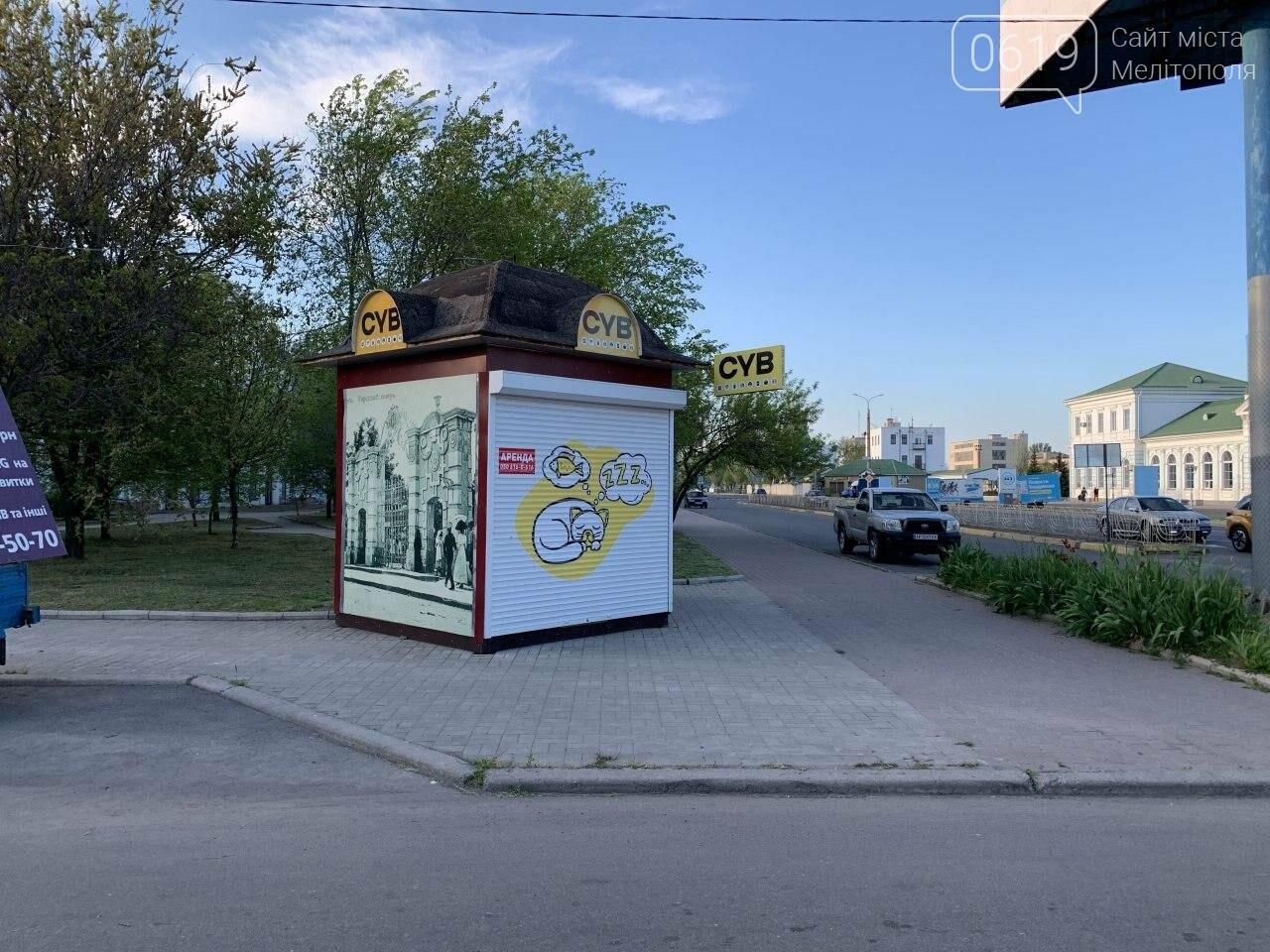 Открой свой бизнес в центре Бердянска, фото-4