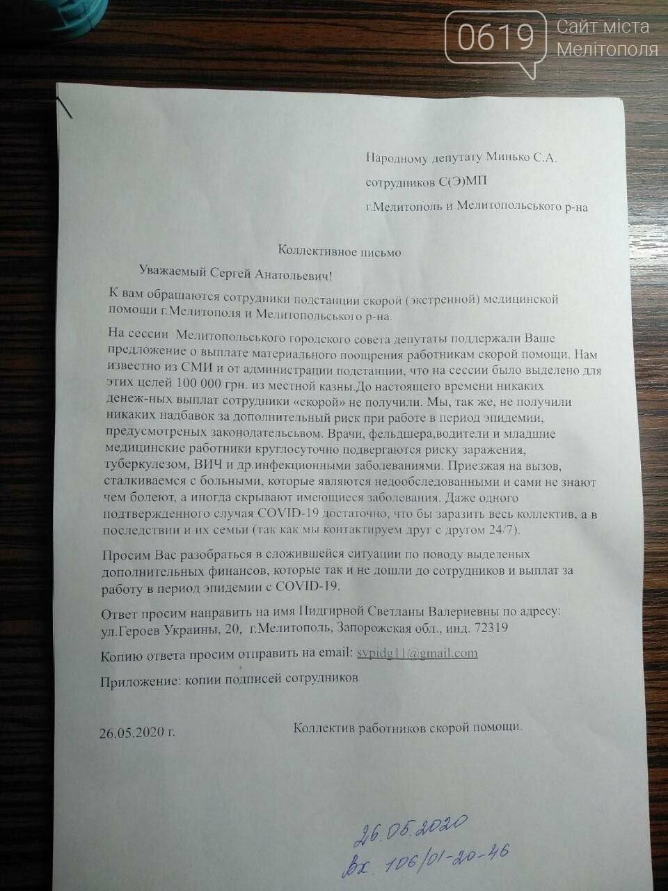 Мелитопольские медики возмущены тем, что остались без обещанных выплат, фото-1