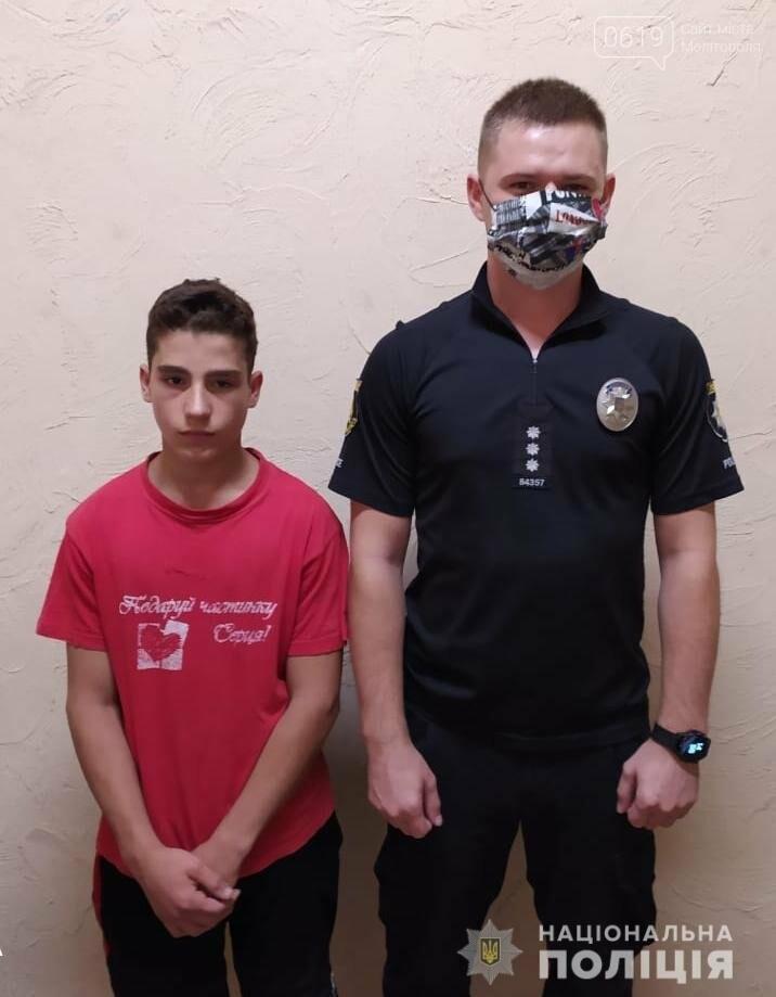 Беглого подростка нашли сотрудники Мелитопольской полиции, фото-1