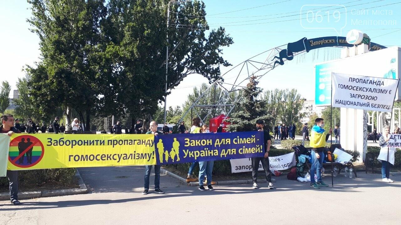 ЛГБТ-парад в Запорожье не обошелся без происшествий, фото-3