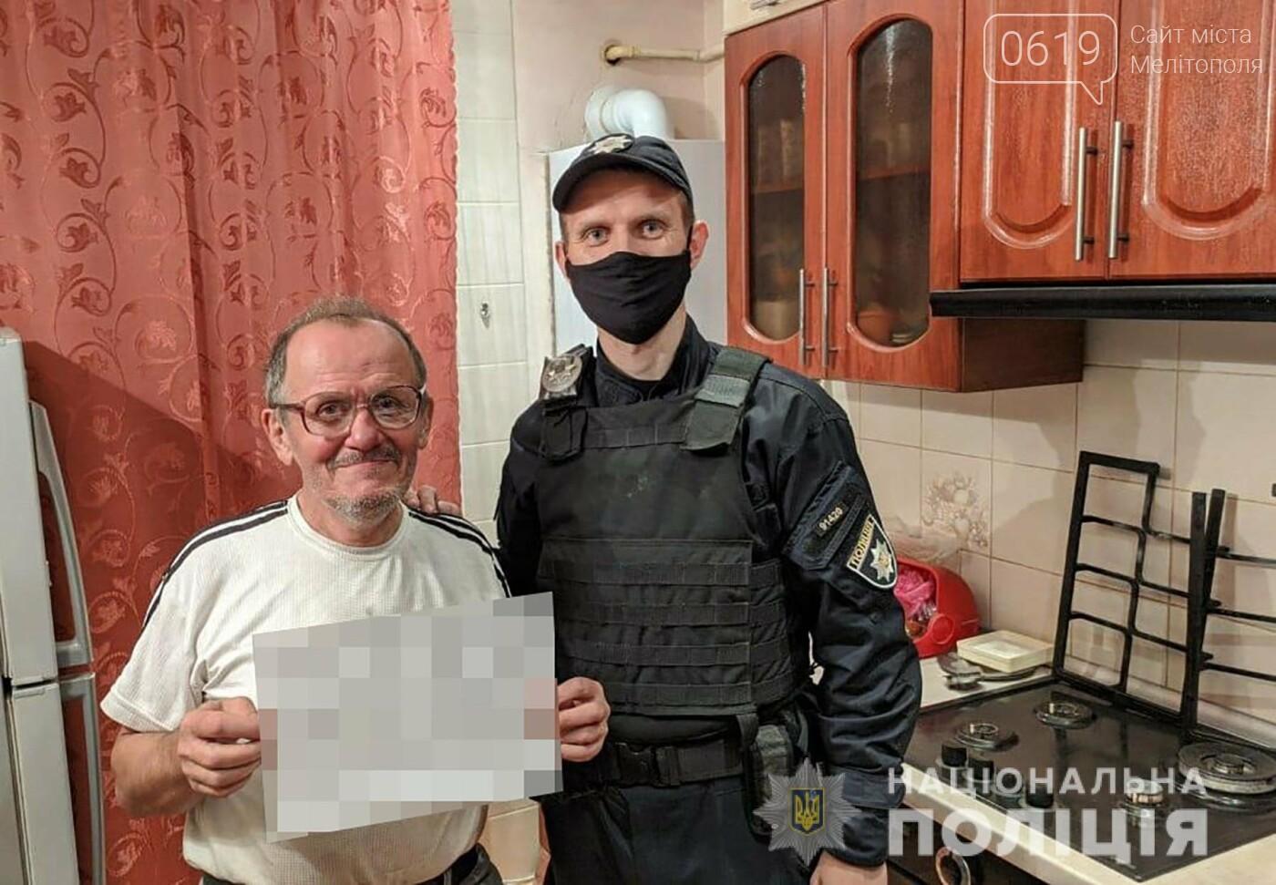 Полиции Мелитополя задержала преступника и потерявшегося в города старика, фото-2