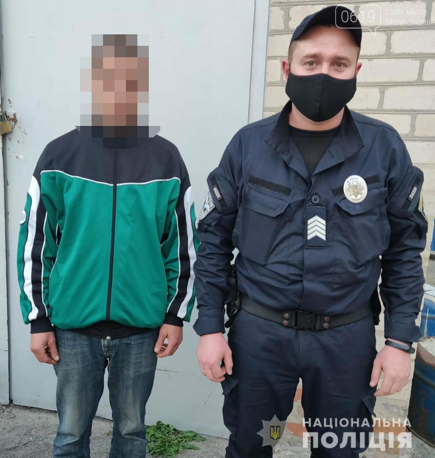 Полиции Мелитополя задержала преступника и потерявшегося в города старика, фото-1
