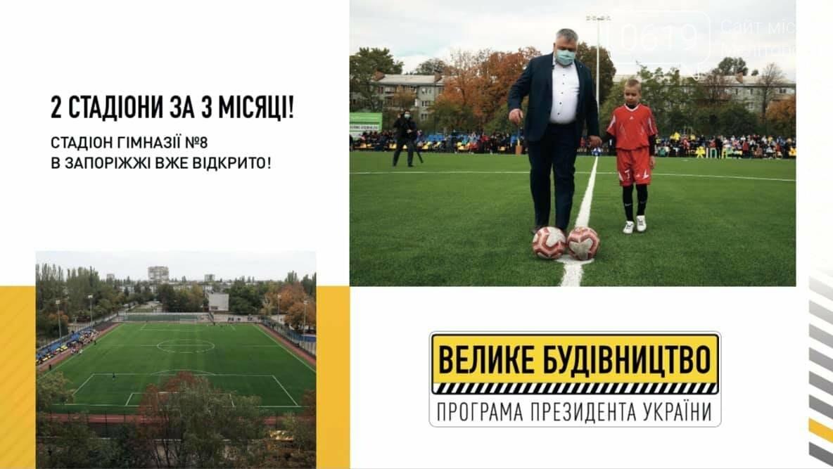 Улучшения в Запорожской области, фото-6