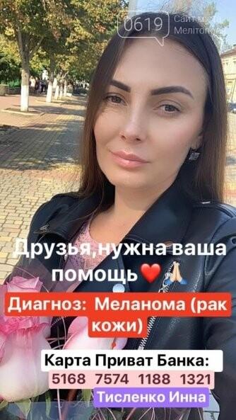 Инне Тисленко из Приазовского района нужна помощь в спасении жизни, фото-1