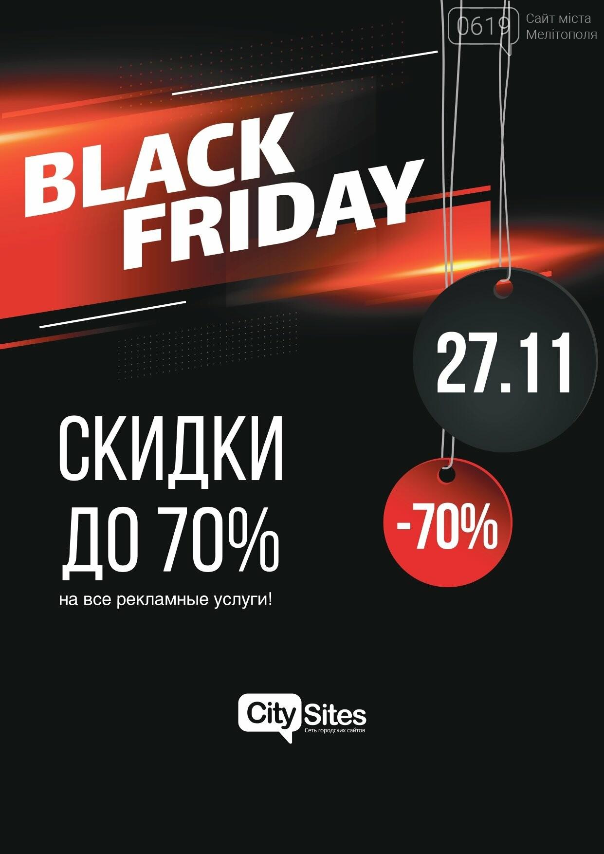 Черная пятница на сайте города! Скидки до 70% на все рекламные услуги!, фото-1
