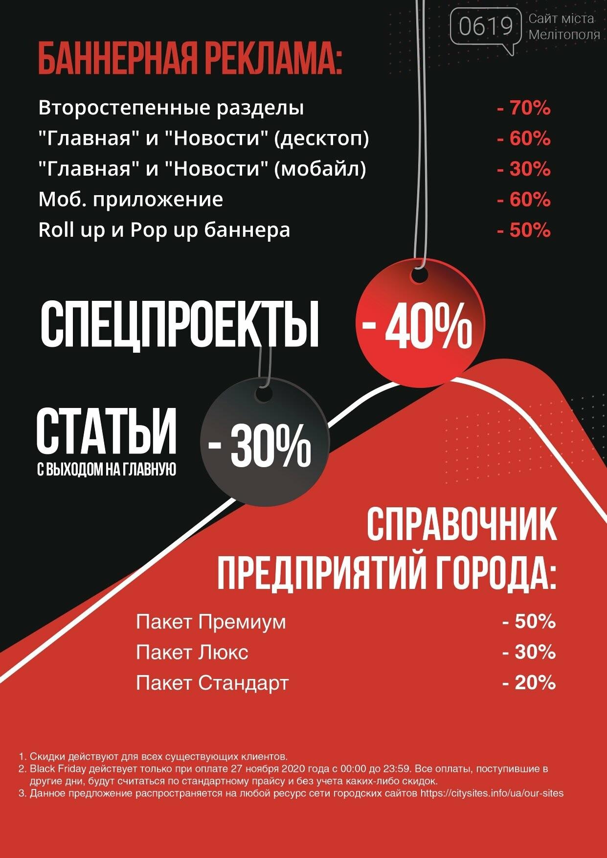 Черная пятница на сайте города! Скидки до 70% на все рекламные услуги!, фото-2