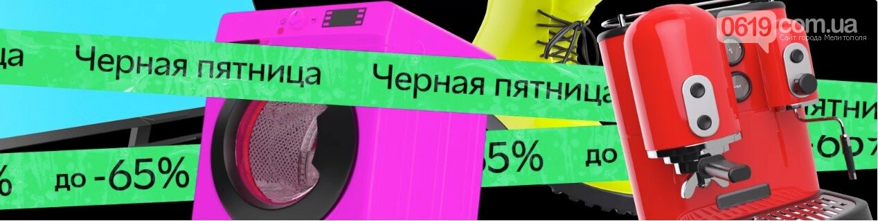 Черная пятница в Мелитополе - что предлагают компании?, фото-14