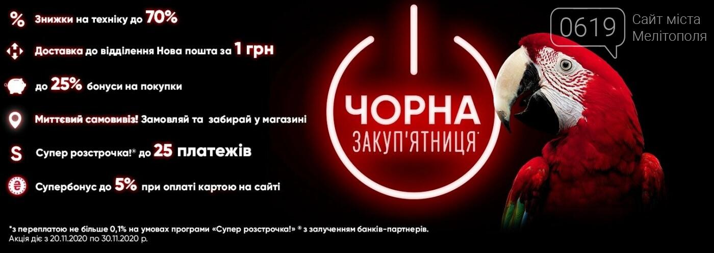 Черная пятница в Мелитополе - что предлагают компании?, фото-17
