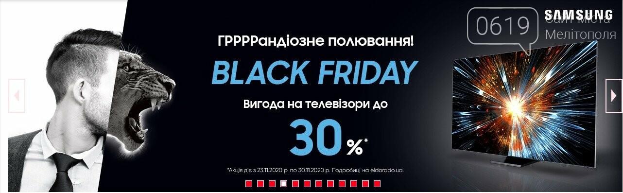 Черная пятница в Мелитополе - что предлагают компании?, фото-21