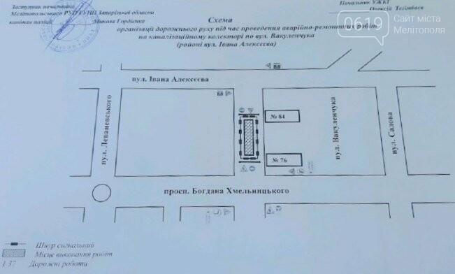 В Мелитополе перекрыто движение по ул. Вакуленчука 9 апреля, фото-1