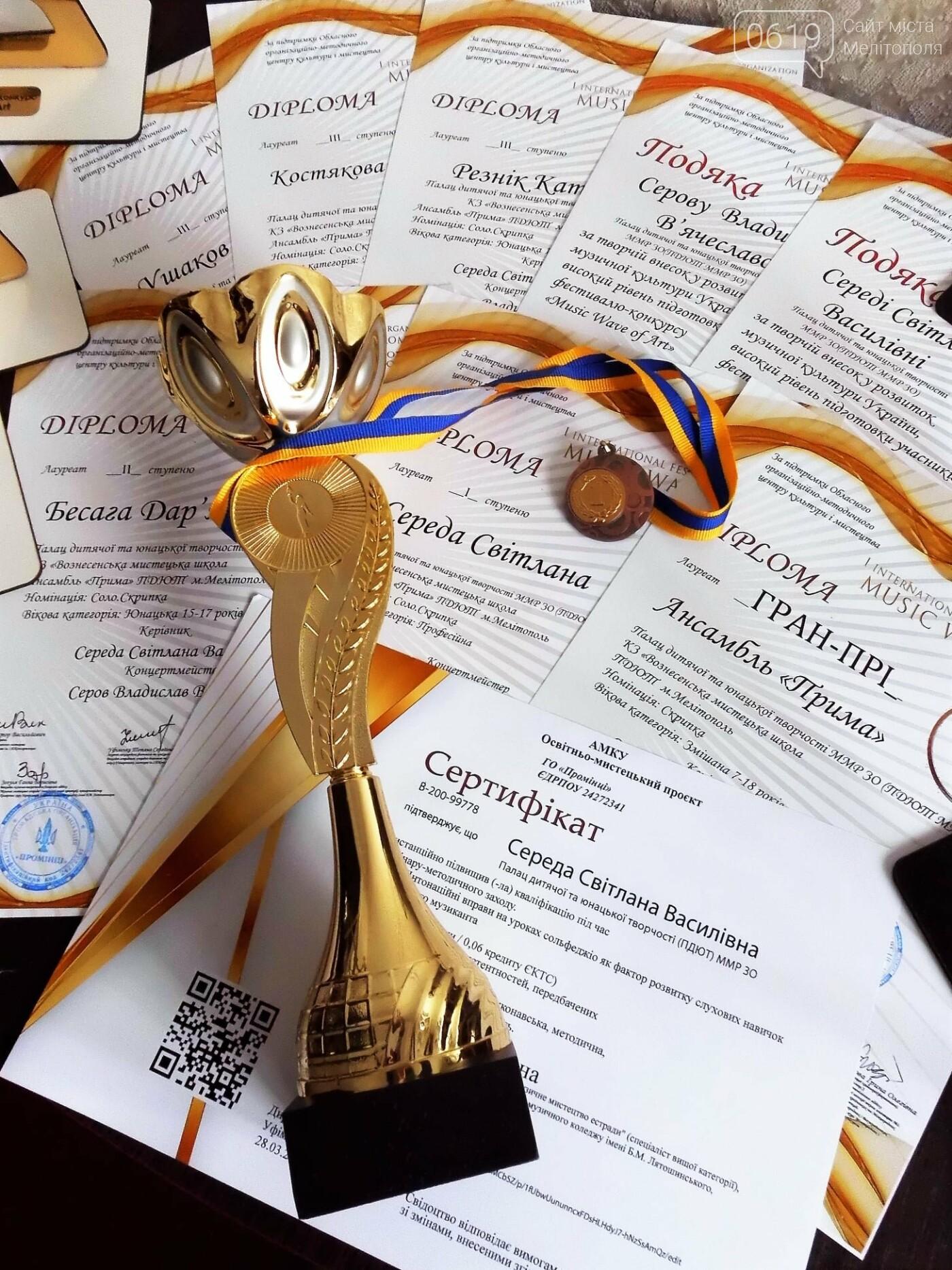 Награды мелитопольских скрипачей на Международном конкурсе в Харькове