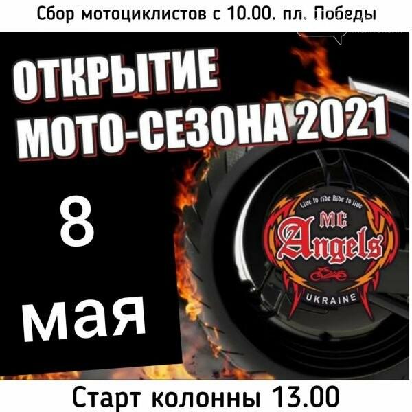 В эту субботу в Мелитополе будет дан старт мотосезону-2021, фото-1