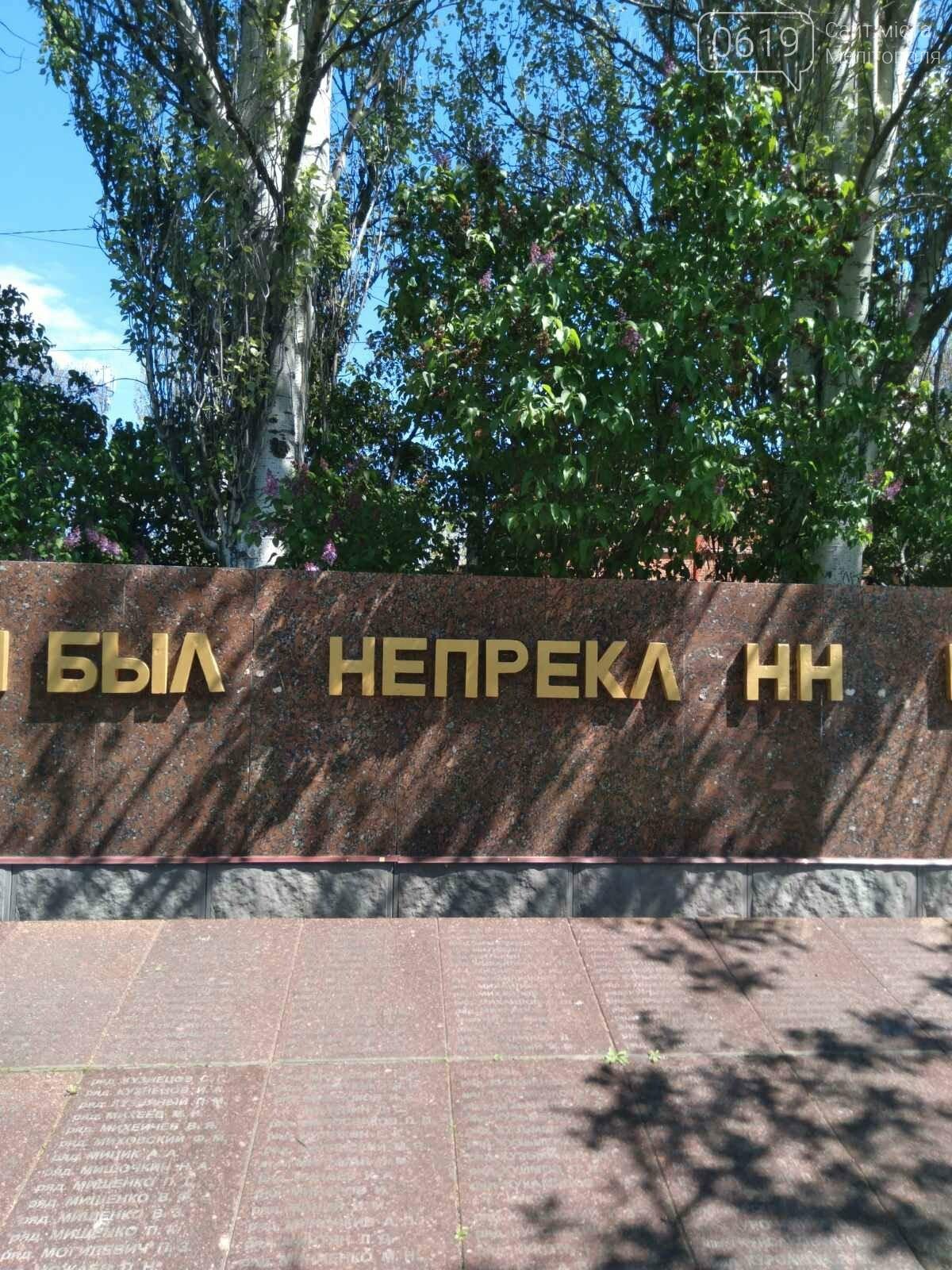 Вандалы срывают буквы на плитах Братского кладбища